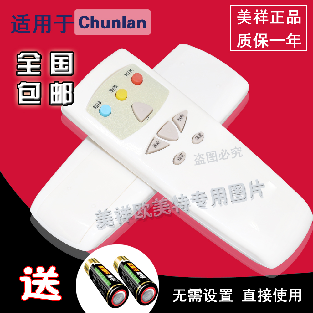 Free shipping! 70 120 guiji chunlan chunlan air conditioning remote control remote control three key without screen