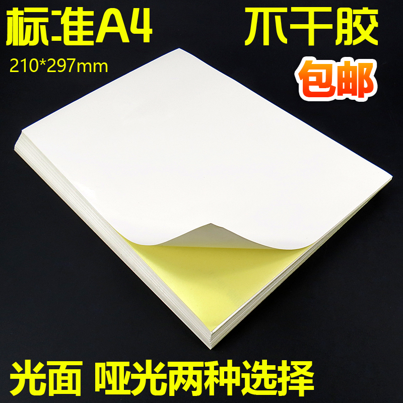 Free shipping a4 writing pad sticker printing paper a4 laser/inkjet label stickers glossy glossy paper office paper