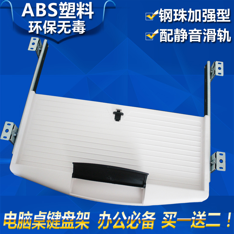 Free shipping abs material computer keyboard shelf tray keyboard drawer keyboard tray keyboard tray with 35 wide mute slide