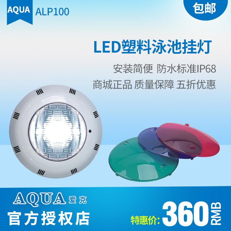 "[Free shipping] ""aqua/eyck"" ALP100 plastic swimming pool swimming pool underwater lighting halogen lamps hanging lamps"