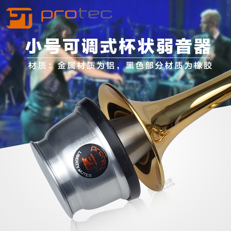 Free shipping authentic cape road protec too trumpet mute adjustable aluminum cup yue muffler ML104