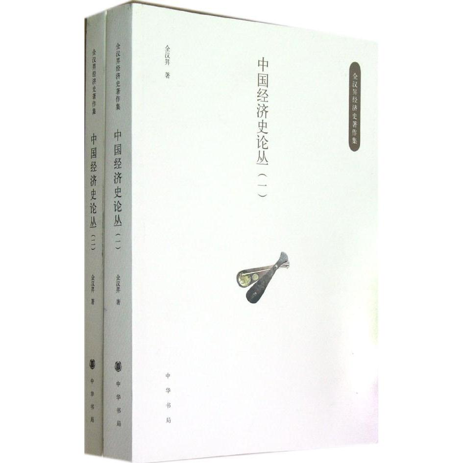 Free shipping authentic chinese economic history forum (full 2 volumes) selling genuine history books