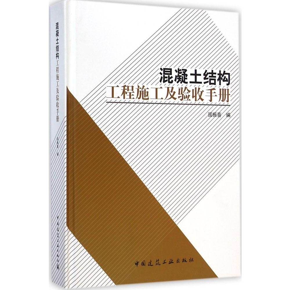 Free shipping authentic concrete structural engineering construction and acceptance of manual selling books genuine building code