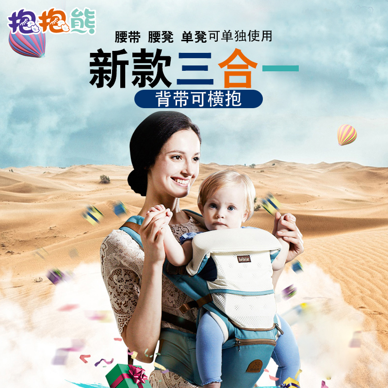 Free shipping baby bear hug waist waist stool stool stool multifunctional baby sling baby stool waist four seasons models bao bao sit stool with three triple