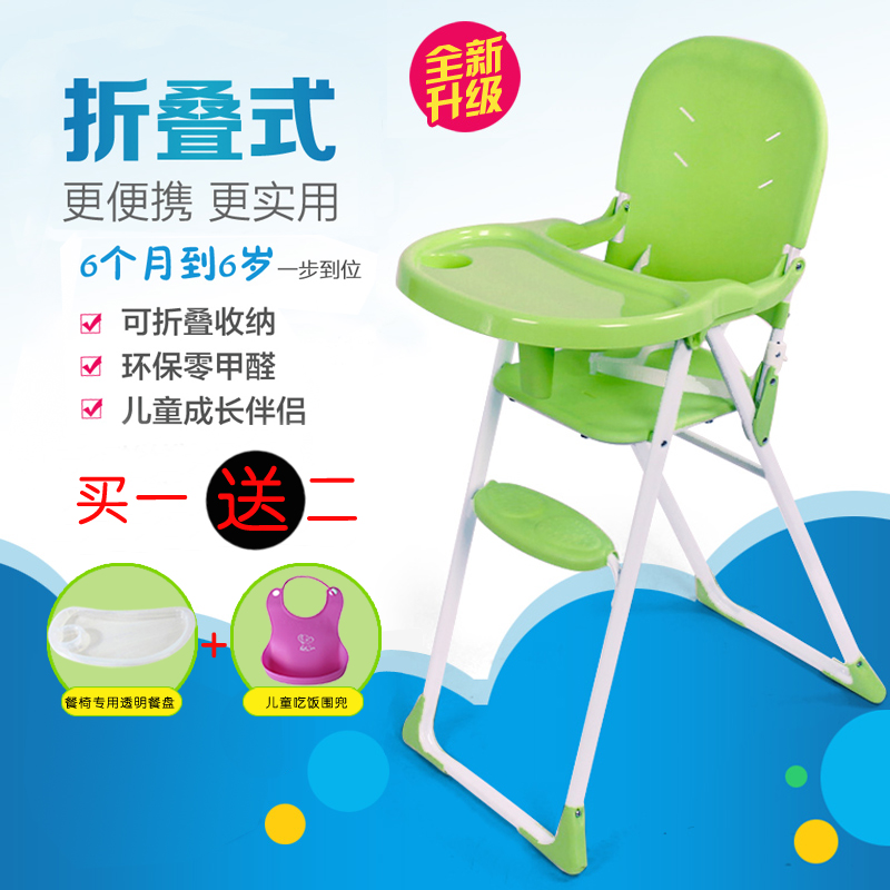 Free shipping baby high chair baby seat dining chairs to eat baby child eat dinette dining chair dining chair portable folding