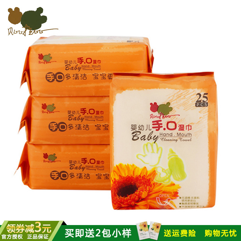 Free shipping bei bila than the genuine infant wipes hand to mouth newborn child care wet wipes 25 pumping four even pack