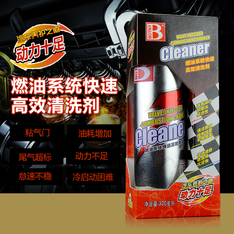Free shipping botny fuel system cleaner fuel system cleaner air intake system fast powerful cleaning agent