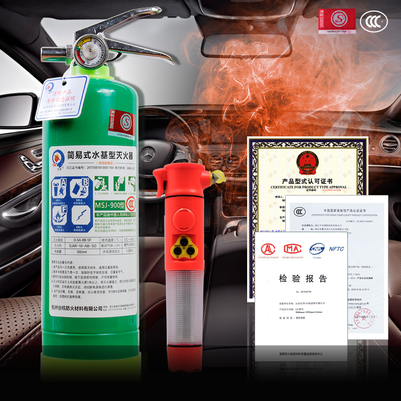 Free shipping car home 900ml green water based fire extinguisher fire extinguisher type 90 + car safety hammer flashlight