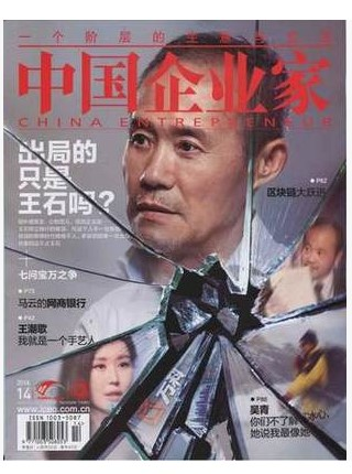 Free shipping! china entrepreneur magazine in July 2016 under the 14th period only wang out?