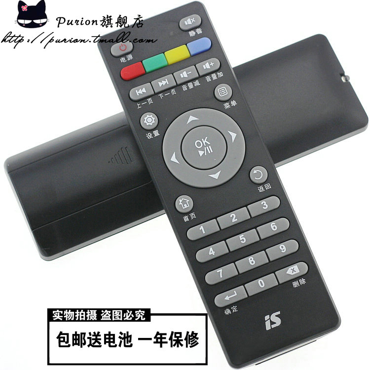 Free shipping china mobile broadband network digital tv set top box remote control universal remote control奥巴马top box remote control