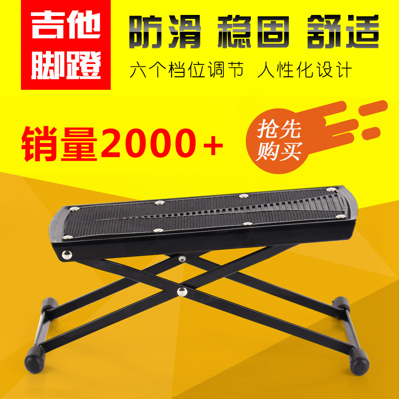 Free shipping classical guitar footstool guitar pedal guitar pedal guitar pedal tripod more speed adjustment