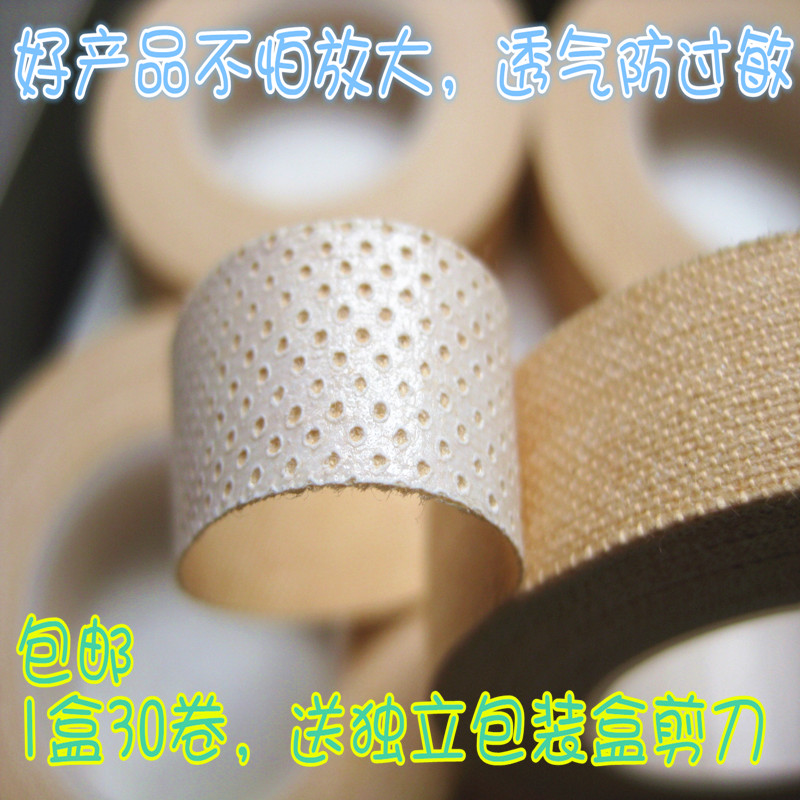 Free shipping color pinhole breathable hypoallergenic tape pipa guzheng nails tape playing playing adult children