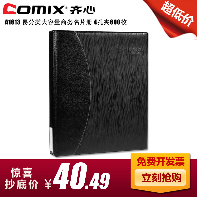 Free shipping comix/united a1613 easy classification capacity business card book 4 hole folder 600