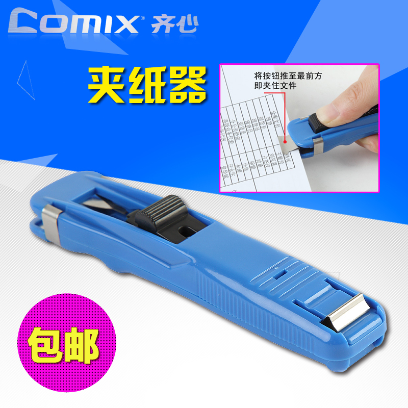 Free shipping concerted B3395 push clip paper holder portable stapler machine binding clip clip clip supporting 8