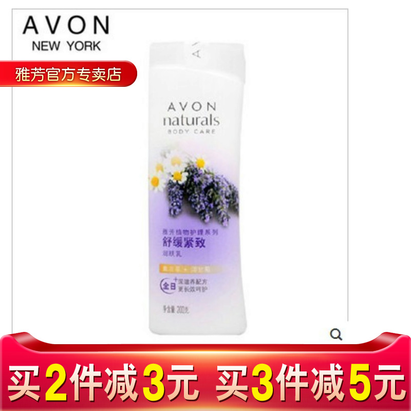 Free shipping counters authentic avon/avon soothing lavender chamomile moisturizing firming lotion