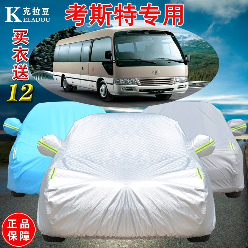 Free shipping custom-made toyota coaster coaster cmb car special thick sewing car cover sunshield car cover