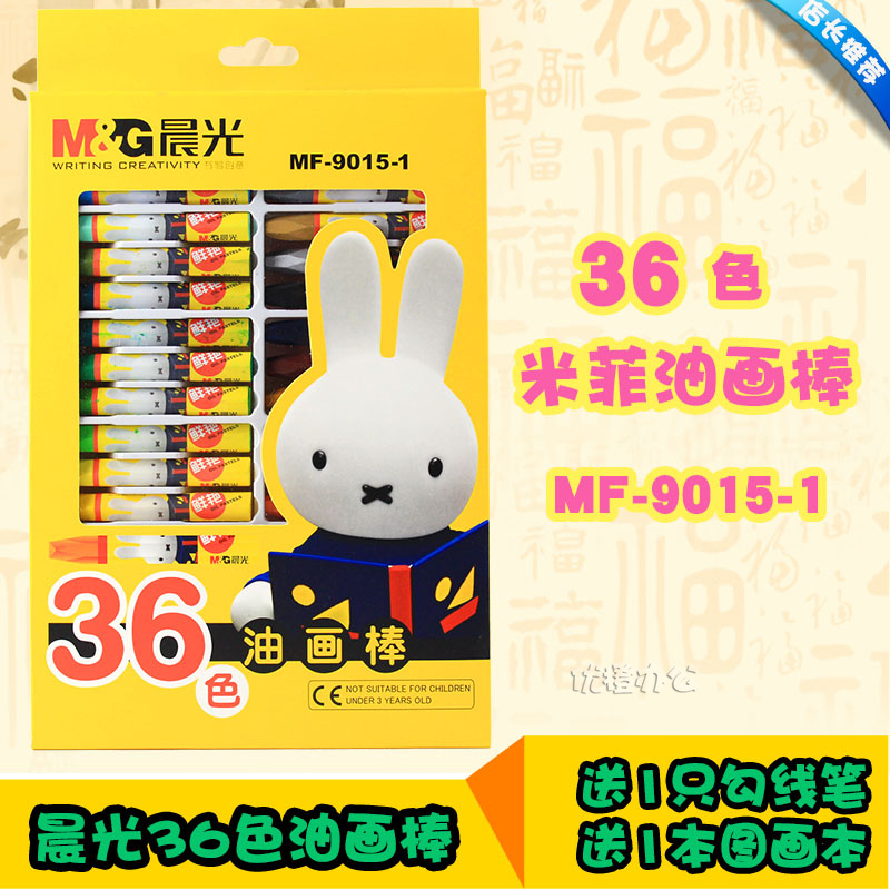 Free shipping dawn miffy 36 color oil pastel crayons oil pastel dawn miffy classic series