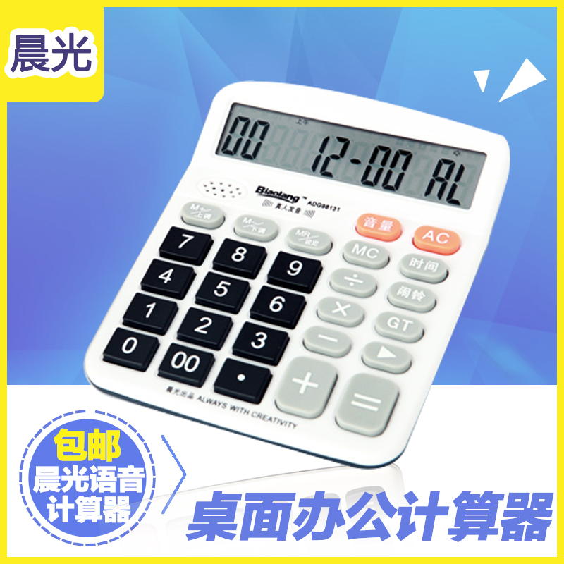 Free shipping dawn standard long adg98131 voice calculator portable calculator desktop calculator office calculator