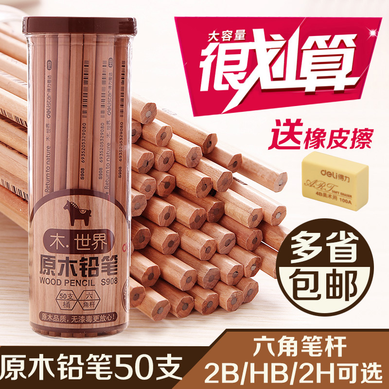 [Free shipping] deli 50 a barrel wood barrels hexagonal pencil pencil hb 2b pencil drawing pencil exam students