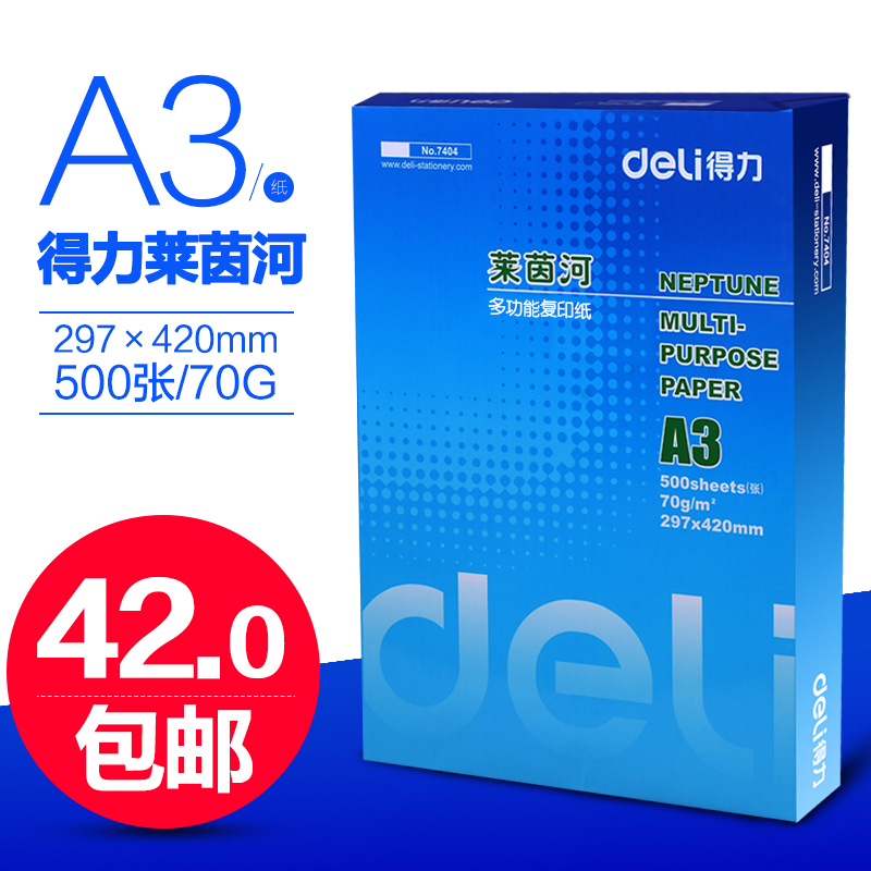 Free shipping deli 7406 a3 paper print copy paper a470g rhine plain copy paper pulp paper a3 white paper in a single package