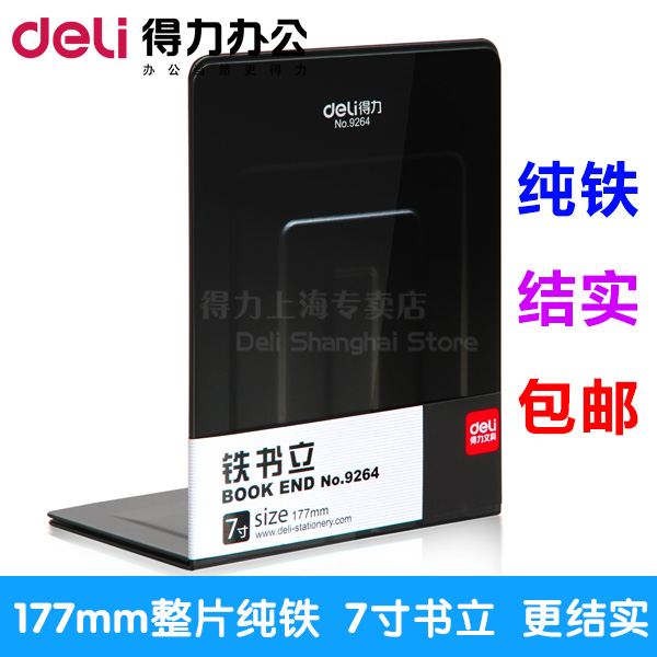 [Free shipping] deli deli 9264 iron books books books 7 âinblock 177mm iron metal books books books books 2/pay Firmer