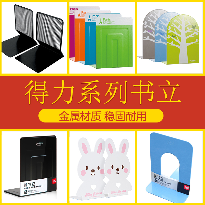Free shipping deli series metal sorting books bookend reading rack bookshelf library bookshelf books book by more specifications