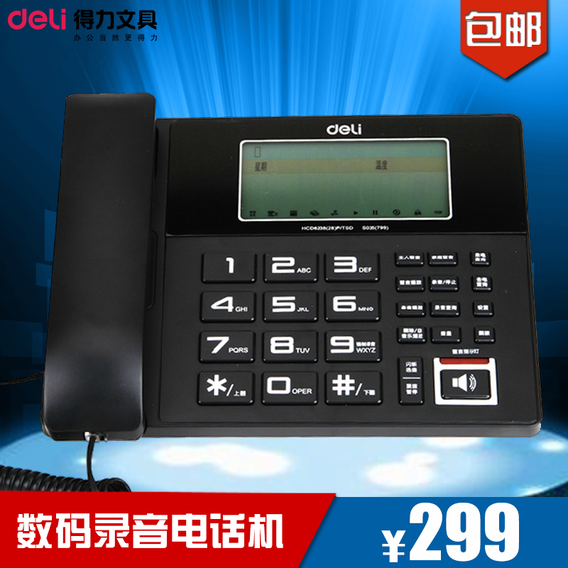 Free shipping deli stationery 799 digital recording telephone home office phone to send 4g card id card