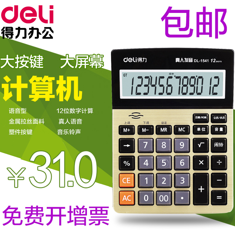 Free shipping deli voice calculator 1541a computer big screen big button calculator finance office stationery