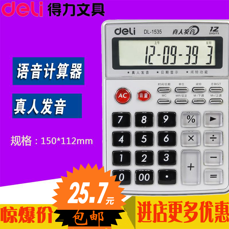 Free shipping deli voice calculator/cute student computer big screen live voice pronunciation calculator