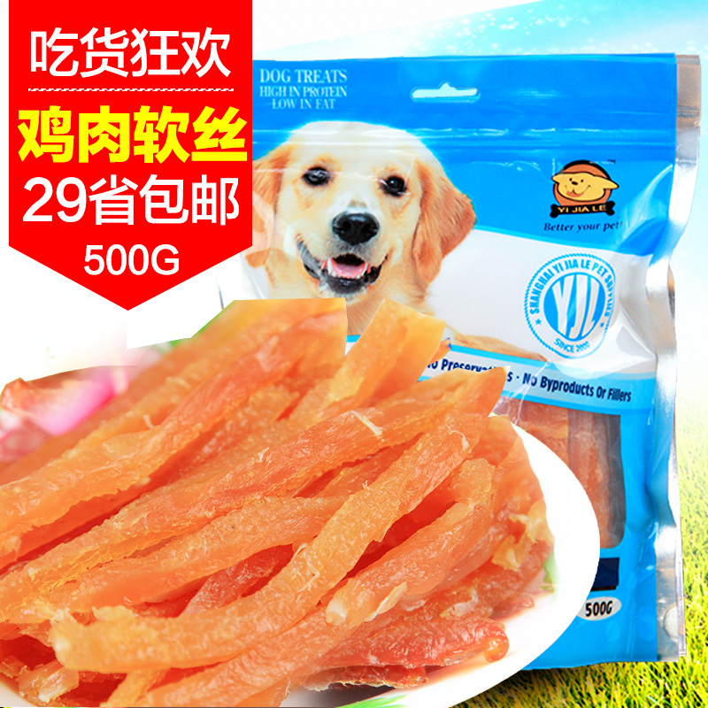 Free shipping dog snacks yi kellogg soft silk 500g chicken dry pet snacks chicken strips teddy puppy dog snacks