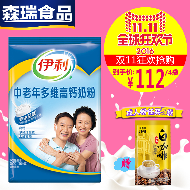 [Free shipping] erie elderly multidimensional high calcium milk powder 400g * 4 bags of adult milk powder bags