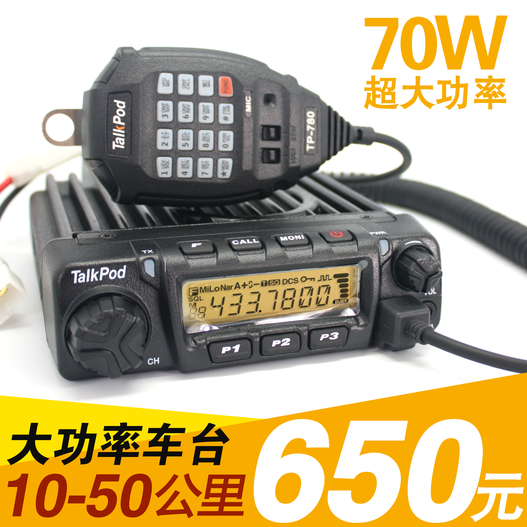 China Car Radio Shopping Guide At Alibabacom Kenwood Stereo Audio Get Quotations Free Shipping Extension Peng 70w Non Station 50 Civilian