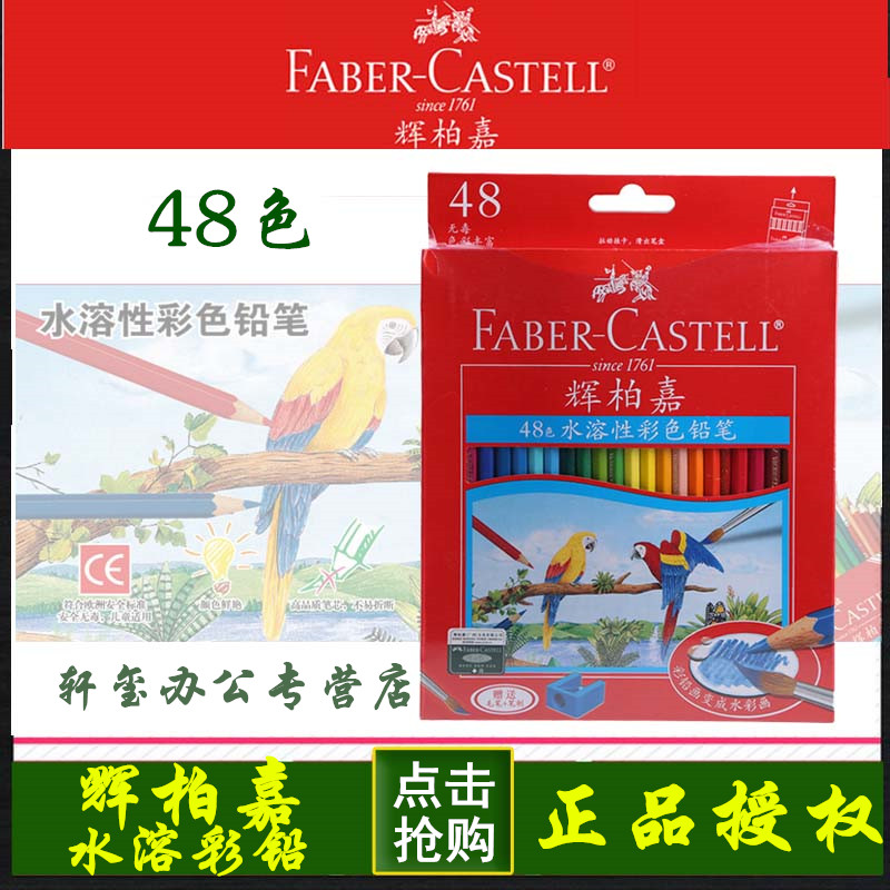 Free shipping germany faber 48 color soluble color of lead soluble colored pencil drawing water soluble color of lead