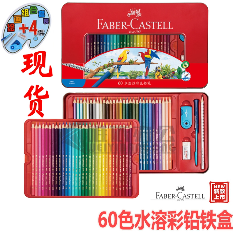 Free shipping germany faber 60 color red color of lead soluble tin soluble color pencils 48 color iron box