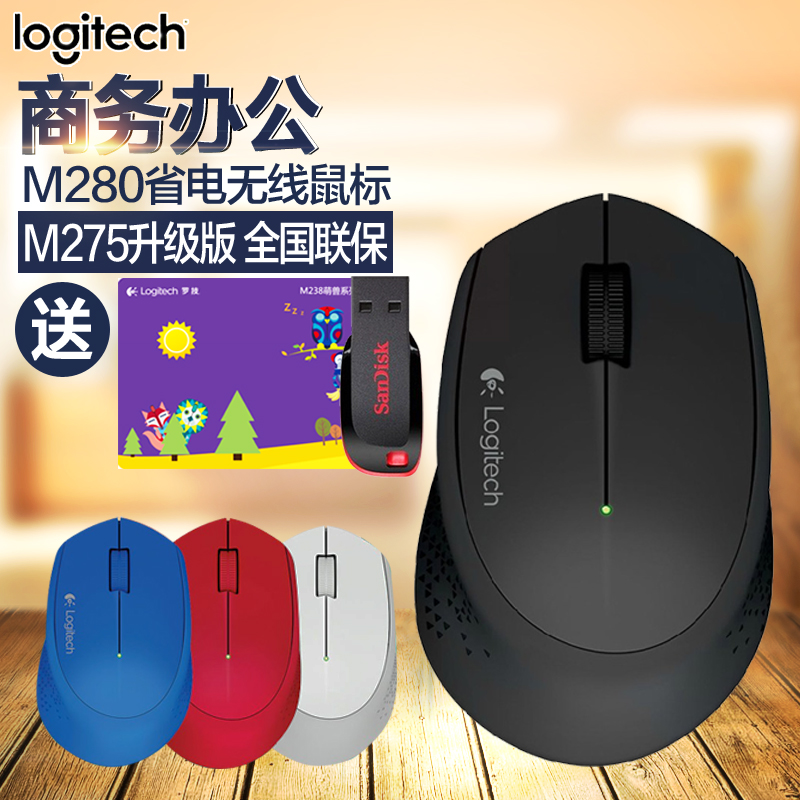 Free shipping gifts logitech m280 wireless mouse mouse saving apple notebook computer business office home