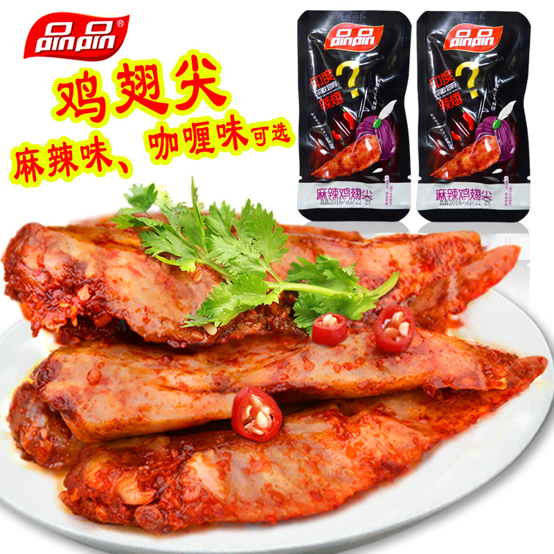 Free shipping goods for spicy wings spicy curry spicy sichuan specialty snack spicy chicken wings chicken wings pointed weighing g