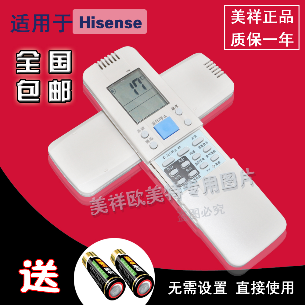 Free shipping! hisense air conditioner remote control RCH-6016VA RCH-28VD rch-28na rch-28ve