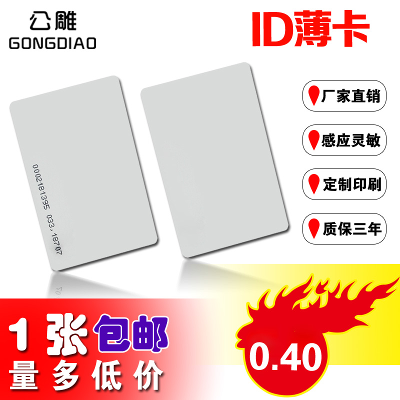 Free shipping id contactless id card tk4100 white card id card attendance card access control card ic thin card can be customized Printing