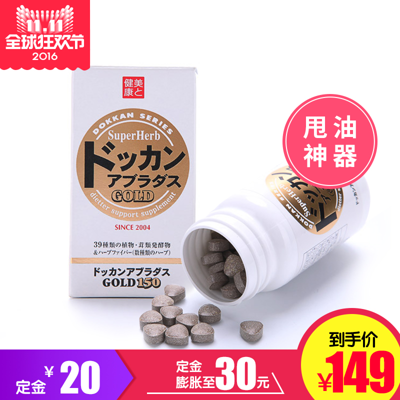 Free shipping imported bonded japan rejection of fat power plant enzymes dokkan gold enhanced edition 150 capsules