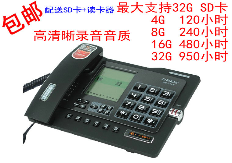 Free shipping in connaught g025 automatic call recording telephone office home landline send the message sd card reader