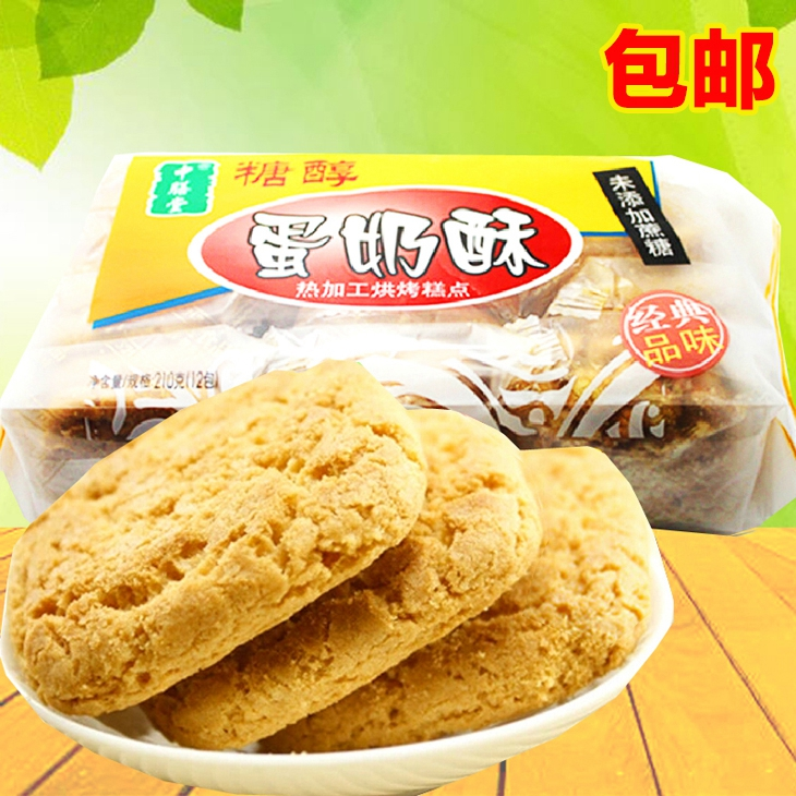 Free shipping in the canteen xyitol souffles without sucrose sugar diabetic food biscuit snack snacks 210g
