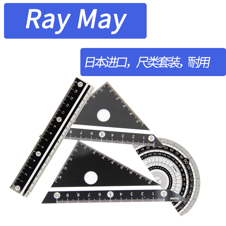 Free shipping japan fujii students with a protractor triangle ruler | ruler | | black | student sets foot family of four