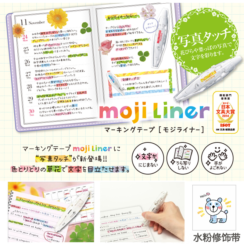 Free shipping japan plus plus modified with moji liner watercolor stationery awards japan