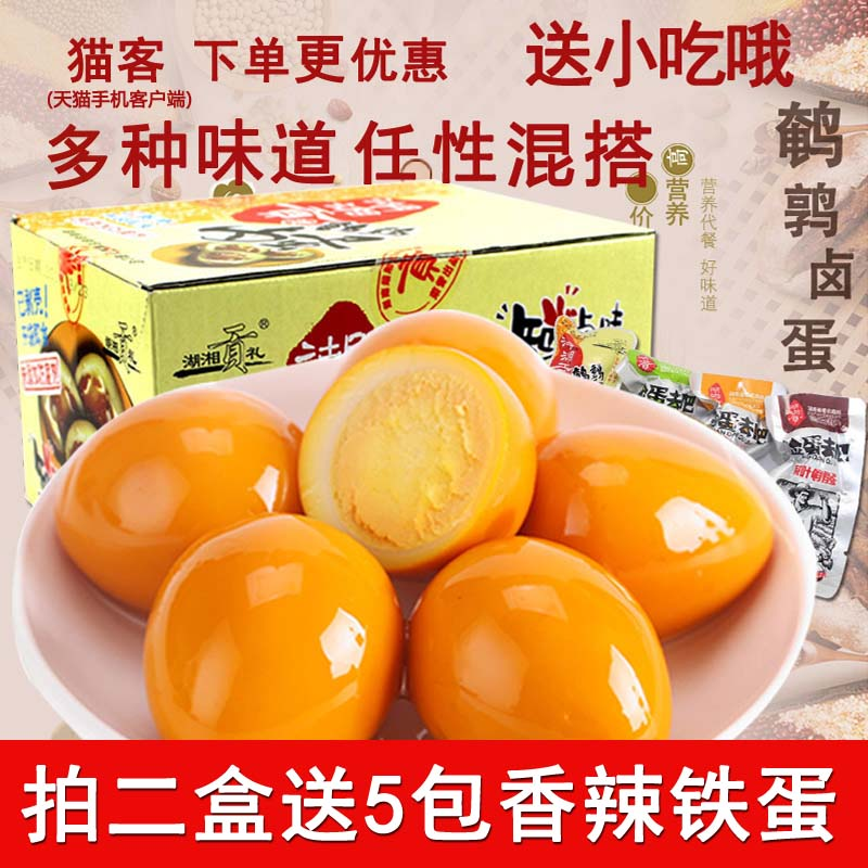 Free shipping lake xianggong quail eggs quail egg spiced corned egg 15/20g * 30 packs hunan specialty casual snack snacks