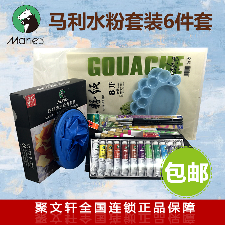 Free shipping marley 24 color gouache paint suit 36 + gouache paper brush palette gouache paint box