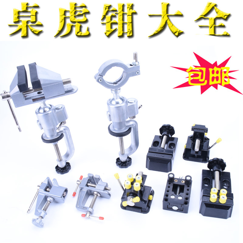 Free shipping mini sucker small vise bench vise vise table vise vise model miniature nuclear carving clip bed
