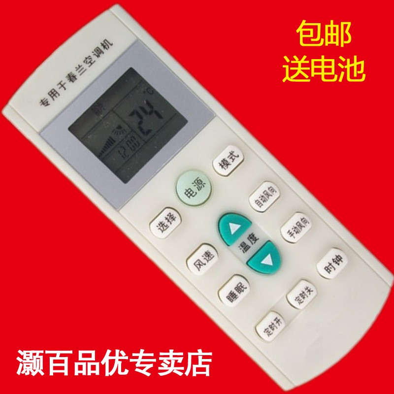 Free shipping multifunction chunlan chunlan air conditioning remote control air conditioning dedicated remote control directly without setting