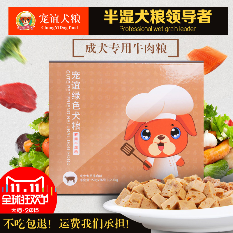 Free shipping pet dog food yi half wet dog food adult dog food beef cecectomized 4KG universal teddy vip golden pomeranian dog food