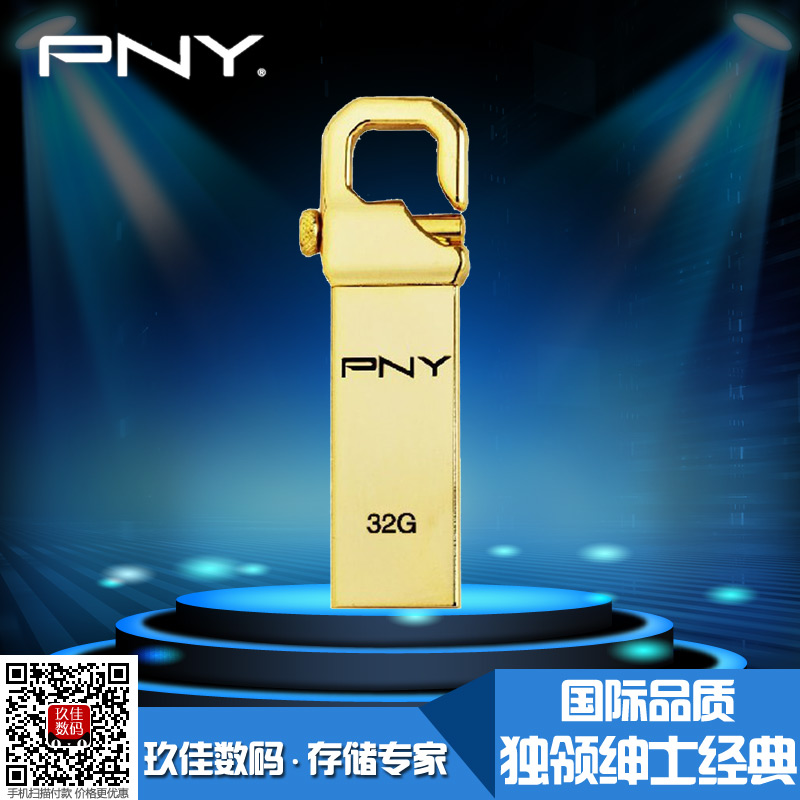 Free shipping pny/pny golden tiger grams hook32G three of genuine creative gifts u disk u disk waterproof metal mini