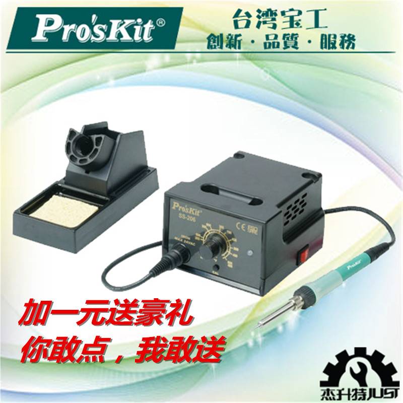 Free shipping prokit ss-207h antistatic soldering station digital thermostat digital thermostat temperature soldering iron thermostat soldering station